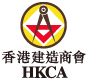 Hong Kong Construction Association 香港建造商會